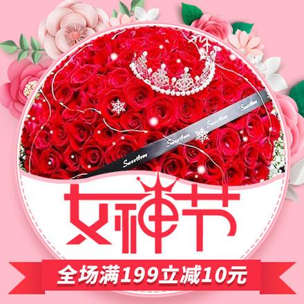 爱之裳鲜花(番禺店)