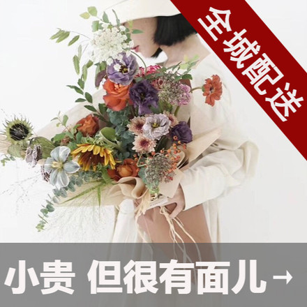 Queen's 定制花朵鲜花店(SKP店)