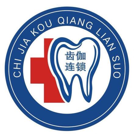 上海星栋口腔·种植矫正修复联合中心